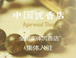 中国沉香专卖店