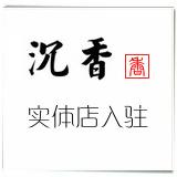 www.qy588.vip_沉香实体店提交