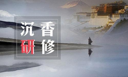 沉香文化研修班