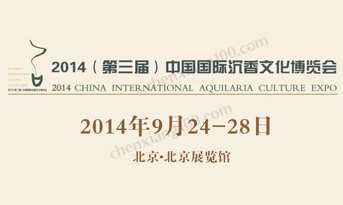 2014(第三届)中国国际沉香文化博览会